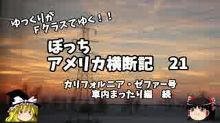 【ゆっくり】アメリカ横断記21 カリゼファ号 車内まったり編 thumbnail