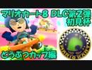 【実況】マリオカート8 武者修行の旅 DLC第2弾初見杯 どうぶつカップ編