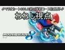 【春うららか杯】マリオカート8DLC第2弾初見杯1GP【ねねし視点♂】