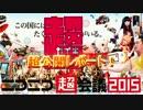 【ニコニコ動画】ニコニコ超会議2015全て見せます!超公開レポートを解析してみた