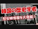 【韓国の歴史学者】 慰安婦情報を大発掘!