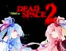 琴葉姉妹のびハザ実況~DeadSpace2~その1