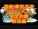 【完全攻略解説編】モンスト超絶 摩利支天〈マリシテン〉降臨!!
