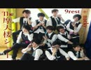 【9rest+nacky】The 摩天楼ショー【踊ってみた】 thumbnail