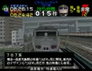 電車でGO!プロ仕様 全ダイヤ悪天候でクリアするPart94【ゆっくり実況】 thumbnail