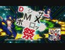 【告知】DJシーザーMIXボカロック祭【クロスフェードPV】