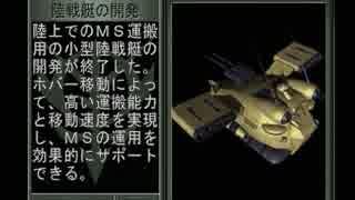 【機動戦士ガンダム ギレンの野望 ジオンの系譜】ジオン実況プレイ161
