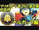 【実況】マリオカート8 武者修行の旅 DLC第2弾初見杯 ベルカップ編 thumbnail