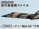 """【現代戦闘機ファイル】第33回:F-1 / MiG-23""""フロッガー"""""""