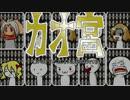 【迷宮キングダム】カオ宮 2-3話【ゆっくりTRPG】 thumbnail