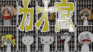 【迷宮キングダム】カオ宮 2-3話【ゆっくりTRPG】
