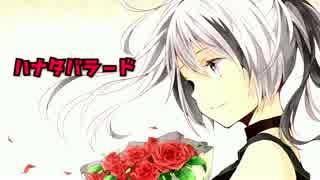 【flower】 ハナタバラード 【オリジナル】