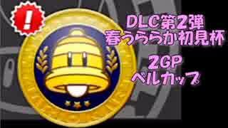 【セピア視点実況】マリオカート8 DLC第2弾 春うららか初見杯 part2