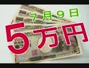 【ニコニコ動画】【在日バスター】不法滞在外国人を「入管」に通報 ⇒「5万円」GETwwwを解析してみた