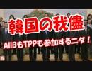 【ニコニコ動画】【韓国の我儘】 AIIBもTPPも参加するニダ!を解析してみた