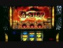 パチスロ ミリオンゴッド 神々の凱旋 色々目指す GG1 thumbnail