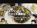 【ニコニコ動画】【ゆっくり】アメリカ横断記22 カリゼファ号 ディナー編を解析してみた