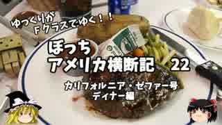 【ゆっくり】アメリカ横断記22 カリゼファ号 ディナー編 thumbnail