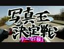 【ニコニコ動画】写真王決定戦!「桜」_新 仙台BIKE LIFE ! #9を解析してみた