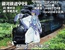 【がくぽV4_NATIVE】銀河鉄道999【カバー】