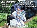 【がくぽV4_POWER】銀河鉄道999【カバー】