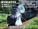 【がくぽV4_WHISPER】銀河鉄道999【カバー】