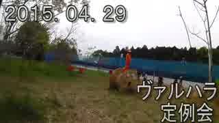 センスのないサバゲー動画 ヴァルハラ定例会 2015.04.29