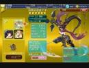 【千年戦争アイギス】GSミナギ【千鬼夜行】 thumbnail