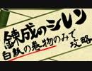 「白紙の巻物」しか使わない錬成術師【風来のシレン】実況 Part1 thumbnail