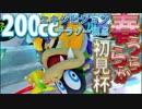 卍【マリカー8】春うららか初見杯【テラゾー視点】エキシビジョン thumbnail