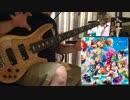 【ニコニコ動画】【ラブライブ!】タカラモノズを弾いてみた【ベース】を解析してみた