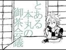 【ニコニコ動画】【手描き刀剣乱舞】とある本丸の御茶会議を解析してみた