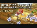 【マリオカート8】春うららか初見杯エキシビジョン【あのポン視点】