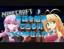 【ニコニコ動画】【Minecraft】英語を勉強できる街 つくりませんか? Part1【ゆかり実況】を解析してみた