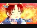 【6期】アニメ 「ヘタリア The World Twinkle」 第1弾PV