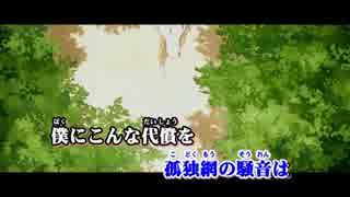 【ニコカラ】少年ブレイヴ -かましょ Acoustic Arrange- ≪off vocal≫