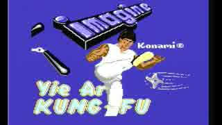 Yie_Ar_Kung-Fu(Commodore64版)タイトルBGM