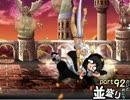 【敗者復活戦】並盛りシングルトーナメント サイドメニューpart92【MUGEN】