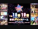 アイドルマスター 西武プリンスドームLIVE CM