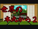 【ニコニコ動画】【MMD刀剣乱舞】世界の本丸から2を解析してみた