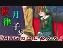 【ニコニコ動画】秋月律子の『MTGのはじめかた』第六話を解析してみた