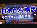 【ニコニコ動画】【日本カジノ構想】 ラスベガスに運営委託!?を解析してみた