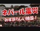 【ニコニコ動画】【ネパール震災】 みすぼらしい韓国!を解析してみた