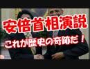 【ニコニコ動画】【安倍首相演説】 これが歴史の奇跡だ!を解析してみた