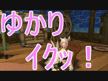 【FF14】リアル調理師がゲーム内調理師を目指して冒険!!【part5】