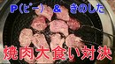 P(ピー)&きのした 焼肉大食い対決!!!(会員限定)