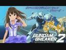 【ニコニコ動画】【ガンダムブレイカー2】ガンマスビルドジェネレーション‐プロローグ‐を解析してみた