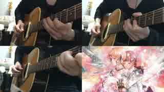 【ギター】 心做し Acoustic Arrange.Ver 【多重録音】