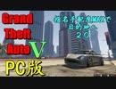 PC版GTA5手配度MAXだけどせっかくだから建設ビルの頂上からゴルフしに行く thumbnail