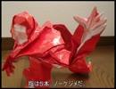 【ニコニコ動画】【折り紙】ニンジャスレイヤー折ってみた【オリガミ】を解析してみた